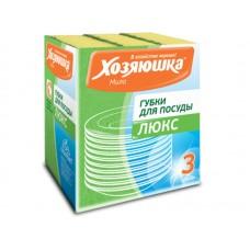 Губка для посуды ХОЗЯЮШКА Мила ЛЮКС 3шт