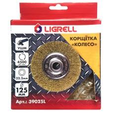 Корщетка LIGRELL тип  колесо  для УШМ стальная проволока 0,3мм размер 125мм посад. 22,2мм (5 )